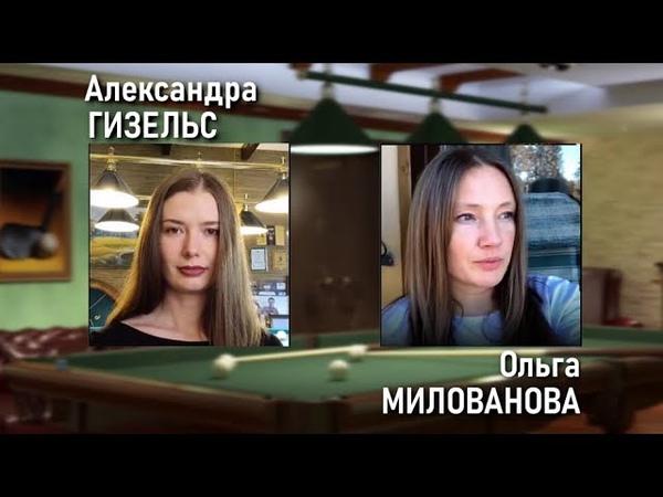 Ольга Милованова Бильярд по любви с Александрой Гизельс