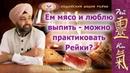 Ем мясо и люблю выпить - можно практиковать Рейки? | Что дает медитация?