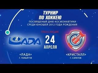 Турнир по хоккею посвященный Дню Космонавтики | «Лада» г. Тольятти  - «Кристалл» г. Саратов