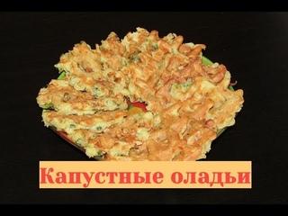 Капустные оладьи - съест даже привереда! Нежнейшие оладьи из капусты.